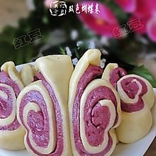 双色紫薯蝴蝶卷