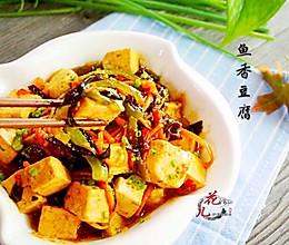 吃一口放不下的鱼香豆腐#我要上首页下饭家常菜#的做法