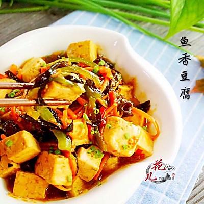 吃一口放不下的鱼香豆腐