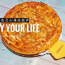金枪鱼芝心披萨
