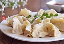 牛奶风味的鲅鱼水饺那才叫好吃的做法