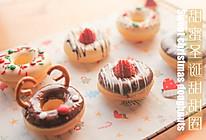 甜蜜圣诞甜甜圈「厨娘物语」的做法