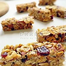 谷物坚果能量棒-横扫饥饿的美味