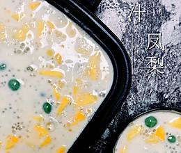 摩飞锅- 椰香凤梨西米露的做法