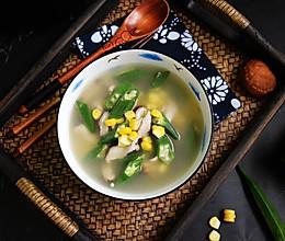 #洗手作羹汤#秋葵玉米瘦肉汤的做法