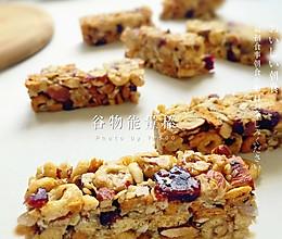 谷物坚果能量棒-横扫饥饿的美味的做法