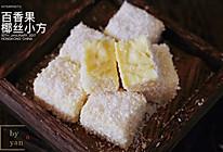 酸酸甜甜的百香果椰丝小方的做法