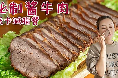 减肥版秘制酱牛肉