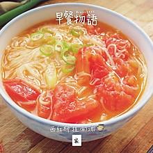 西红柿挂面汤