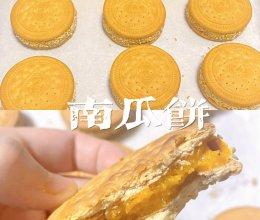 自制南瓜饼的做法