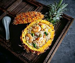 #做道好菜,自我宠爱!虾仁菠萝炒饭的做法