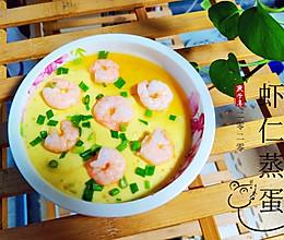 #餐桌上的春日限定#嫩滑的虾仁蒸蛋的做法