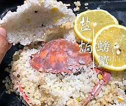 盐焗螃蟹的做法