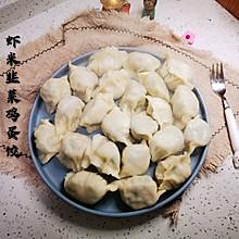 虾米韭菜鸡蛋饺 鲜得不得了
