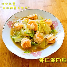 虾仁溜白菜