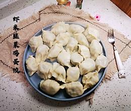 虾米韭菜鸡蛋饺 鲜得不得了的做法