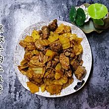 黑椒牛肉土豆片