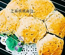 芝麻核桃面包的做法