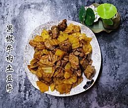 黑椒牛肉土豆片的做法