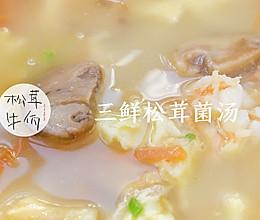 三鲜松茸菌汤|牛佤松茸食谱的做法