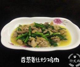 #餐桌上的春日限定#香葱姜丝炒鸡肉的做法