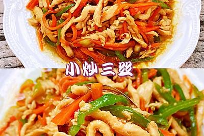 下飯家常菜營養美味的小炒三絲好吃不怕胖??