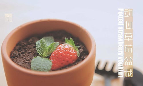 草莓的3+3种有爱吃法「厨娘物语」的做法
