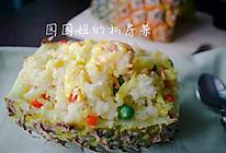 能配得上春天的菠萝焗饭!#舌尖上的春宴#的做法