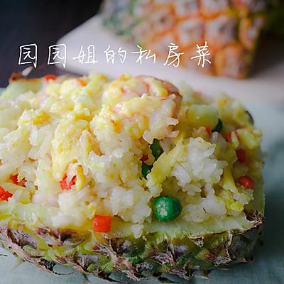 能配得上春天的菠蘿焗飯!