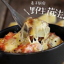 野生菌焗土豆,没想到这么好吃,满足啊啊啊!