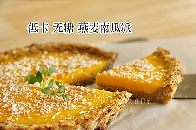 低卡0糖【南瓜派】,【感恩节】也可以吃得很瘦!