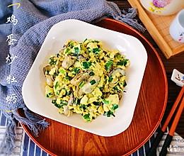 香香的鸡蛋炒牡蛎的做法