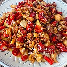 #中秋团圆食味#重庆辣子鸡