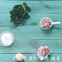 米饭瘦肉青菜小丸子——宝宝辅食系列的做法图解1