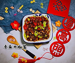 香麻肉椒酱 超有味的饭菜伴侣的做法