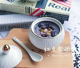 今年流行的紫色元素【红豆紫米露】心动吗?的做法