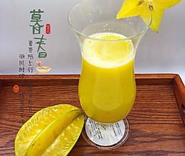 #百变水果花样吃#杨桃汁的做法