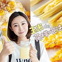 玉米这么吃,简单超美味