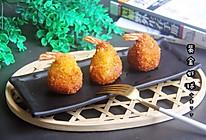 #憋在家里吃什么#黄金虾球的做法