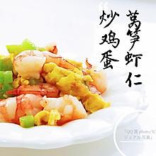 莴笋虾仁炒鸡蛋