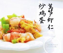 莴笋虾仁炒鸡蛋的做法