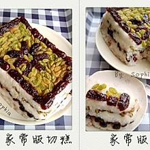家常版切糕