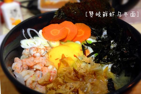 [家乐上菜,爱上家常味]赞岐味增鲜虾乌冬面的做法
