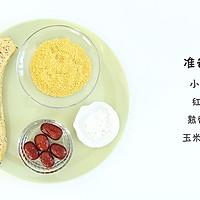 小米红枣糕 宝宝辅食微课堂的做法图解1