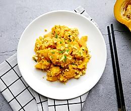 蛋黄南瓜新烧法~提升健康营养新高度!的做法