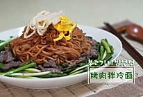 韩式烤肉拌冷面的做法