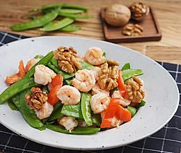 营养美味又健脑的小炒菜——核桃虾仁炒荷兰豆的做法