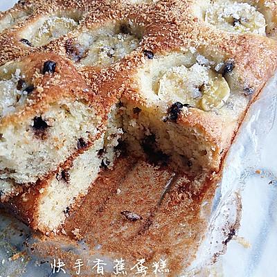 快手蛋糕--香蕉蛋糕