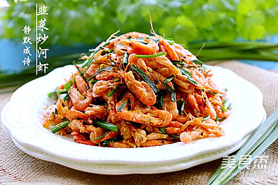 万丰国际 156879-57770韭菜炒河虾