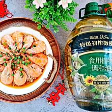 #新春美味菜肴#蒸蒸日上!十全十美!花开富贵虾